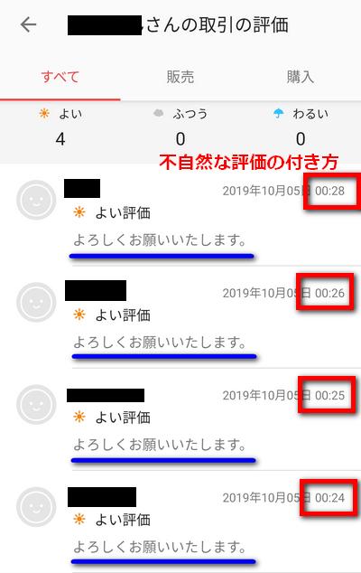 rakuma (3)